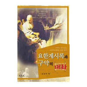 요한계시록과 구약의 대화(The Dialogue between Revelation and the Old Testament)